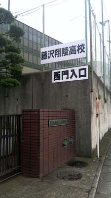 藤沢翔陵高校