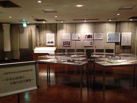 大阪市中央公会堂展示室.jpg