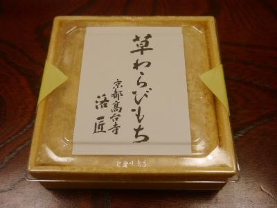 2012京都夏1−16.JPG