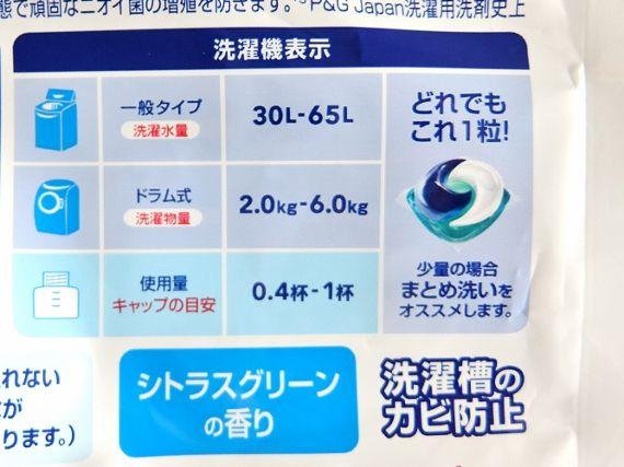 コストコで買った洗剤 アリエールGB 3D 52×2 1,758円也 洗浄力を検証です P&G アリエール パワージェルボール 3D シトラスグリーン