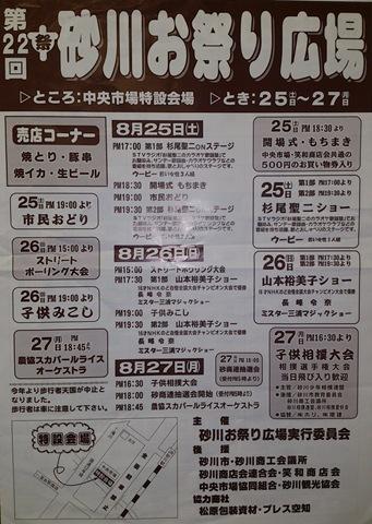 砂川お祭り広場.jpg