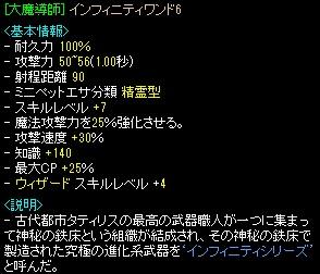 150306大魔道IF.jpg