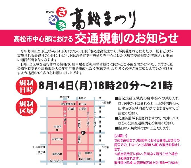 交通規制1.jpg