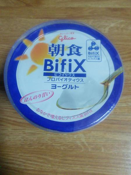 朝食BifiX(ビフィックス)ヨーグルト