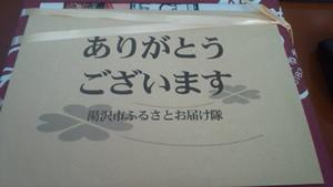 湯沢市ふるさと納税2
