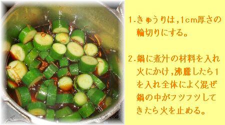 きゅうり鍋 1