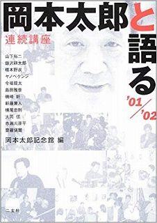 『岡本太郎と語る'01/'02』4