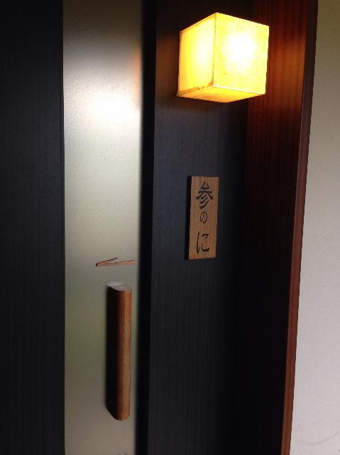 海舟_参の「に」