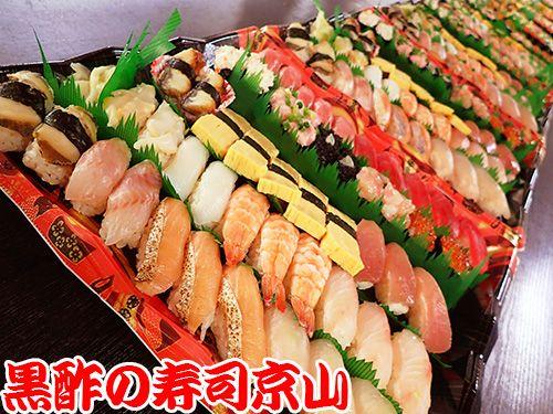 江東区  宅配寿司出前