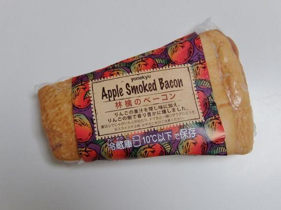 コストコ 米久 yonekyu 林檎のベーコン (Apple Smoked Bacon)