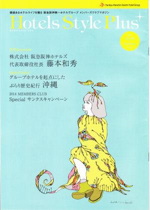 阪急阪神第一ホテルの会員誌2014年春夏号の表紙