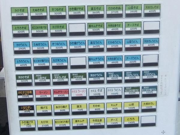 富士見そば@JR静岡駅(上り)の券売機