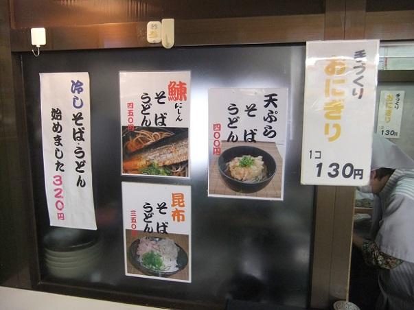 今庄そば武生店@JR武生駅のPOP