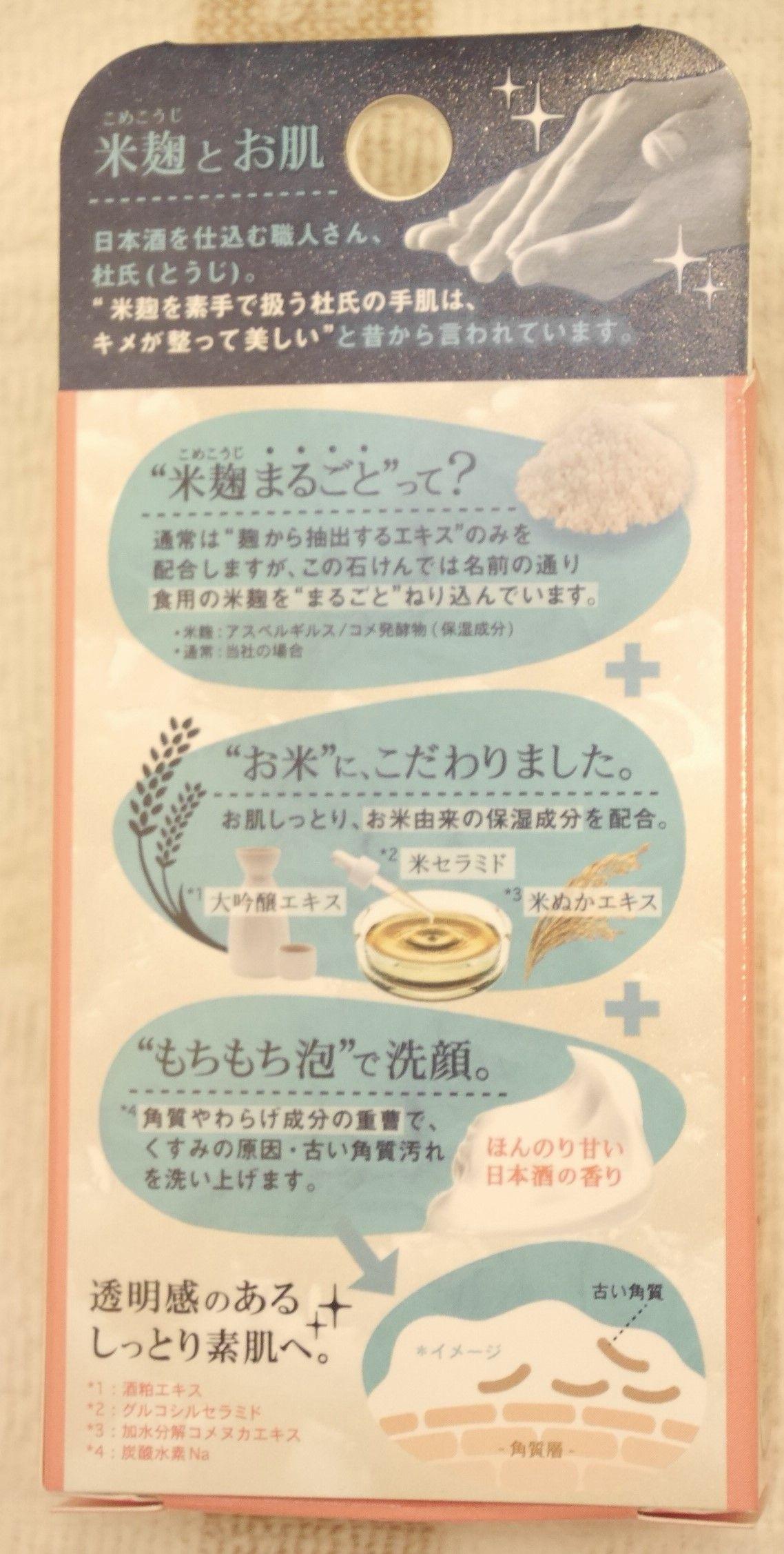 米麹まるごとねり込んだ石けん_説明