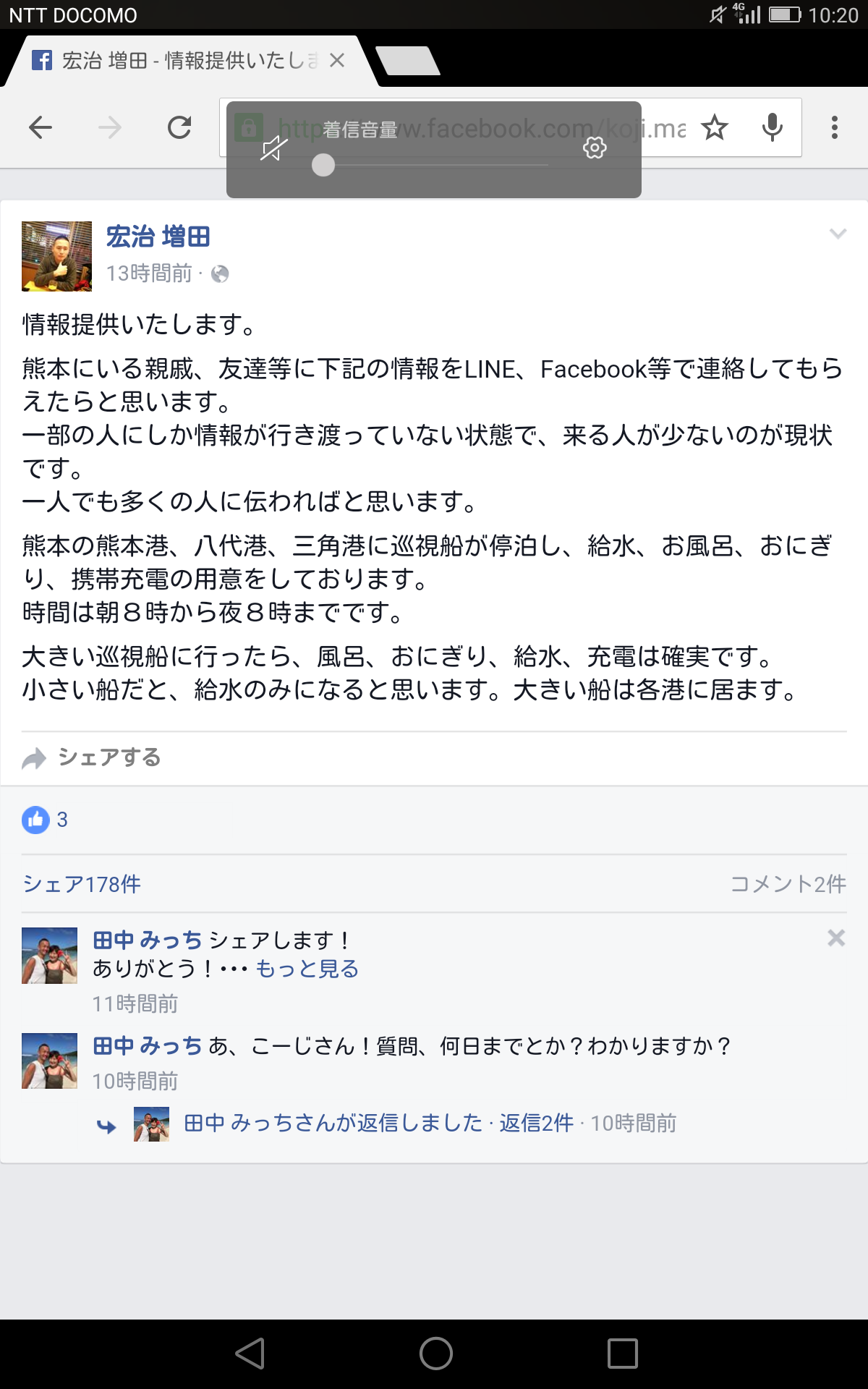 Screenshot_2016-04-19-10-20-30.png