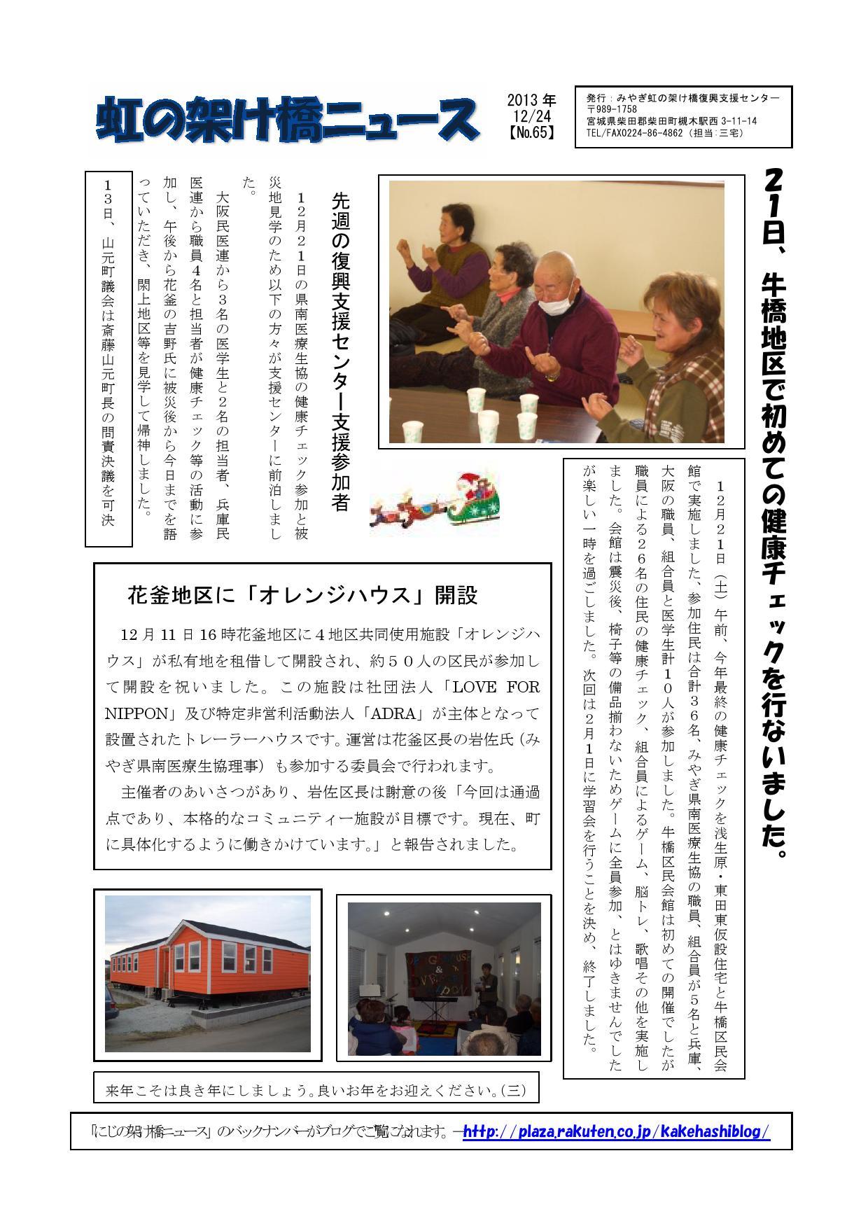 虹の架け橋ニュース650001.jpg