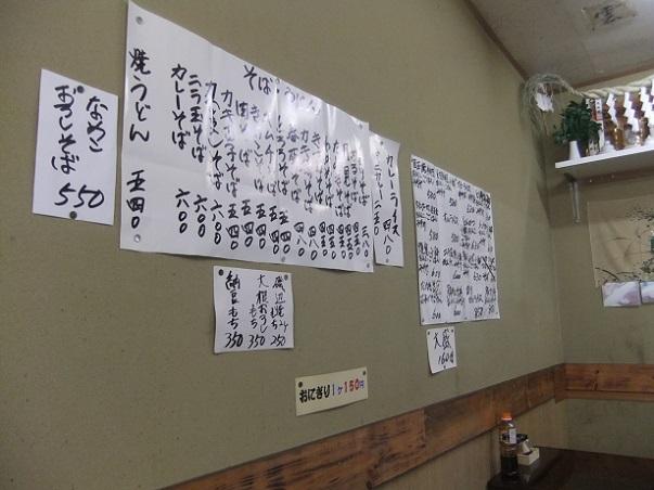 大鷲家@谷塚の壁メニュー