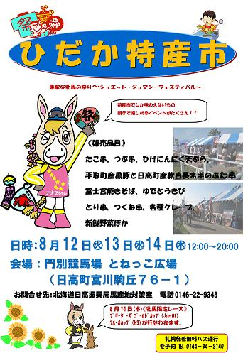 chirashi_260812_.jpg