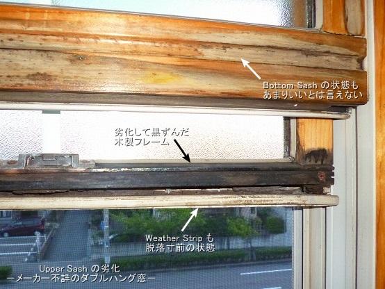 木製サッシの劣化