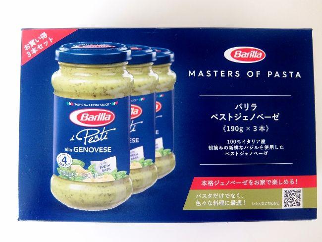 コストコ 円 バリラ ペスト ジェノベーゼ Barilla Masters Of Pasta