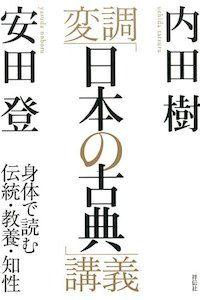 『変調「日本の古典」講義』4