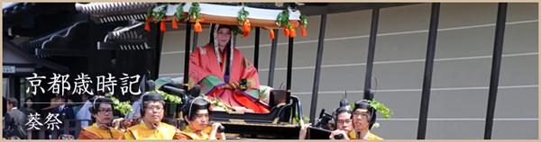 葵祭.jpg