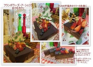 お菓子教室2013.12フランボワーズ・オ・ショコラ3-001.jpg