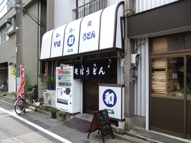 西新井5丁目・なごみ