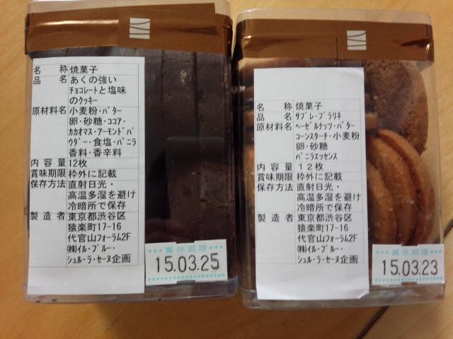 イルプルーあくの強いクッキー・サブレプラリネ原材料.jpg