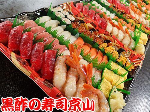 江戸川区北篠崎まで新鮮美味しいお寿司をお届けします