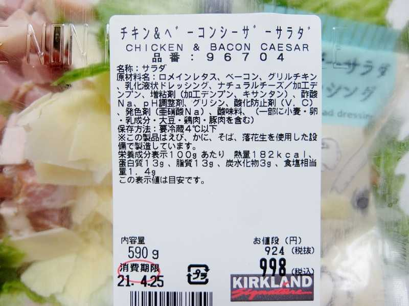 コストコ レポ ブログ チキン&ベーコンシーザーサラダ 円 デリ