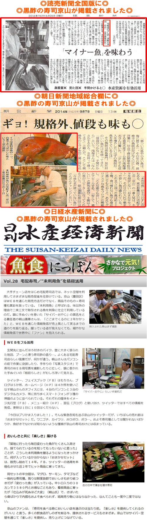 黒酢の寿司京山.jpg