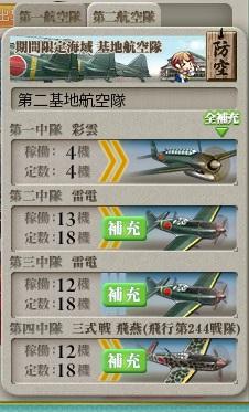 2016 秋イベ E-2 基地航空隊2.jpg