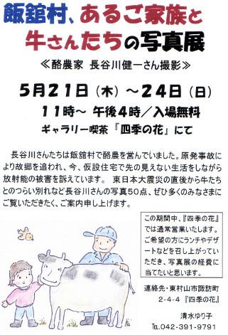 飯舘村写真展チラシ350.jpg
