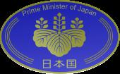 日本の紋章