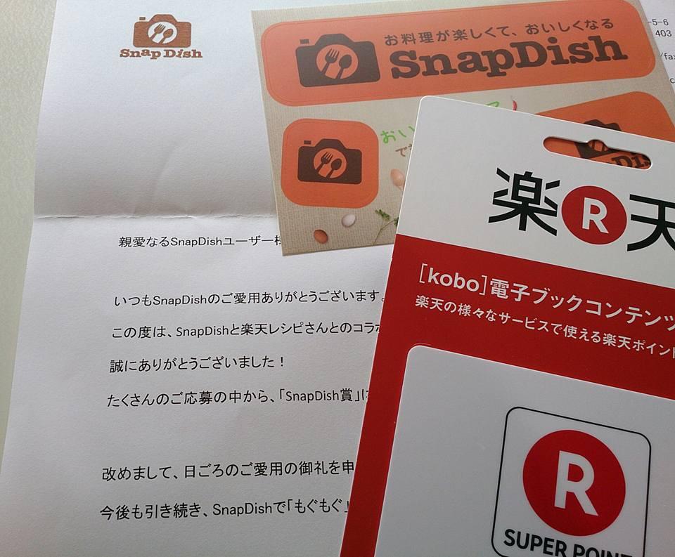 snapdish1110.jpg