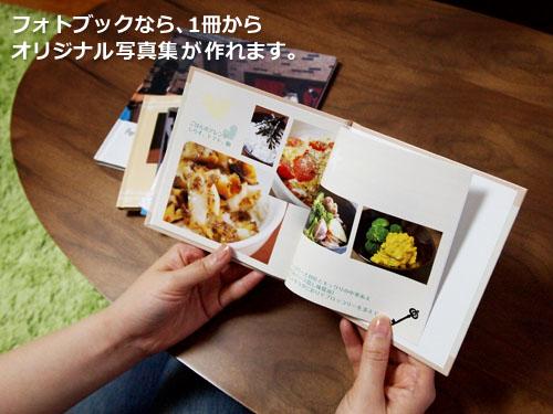 1冊から作れるオリジナル写真集フォトブック