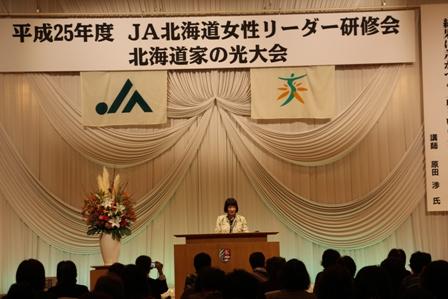 251108JA北海道女性リーダー研修会01