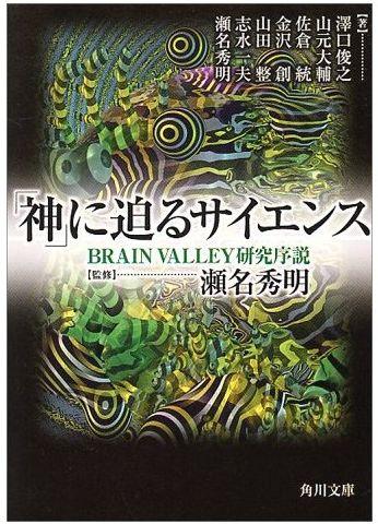 神に迫るサイエンス_角川文庫2000年
