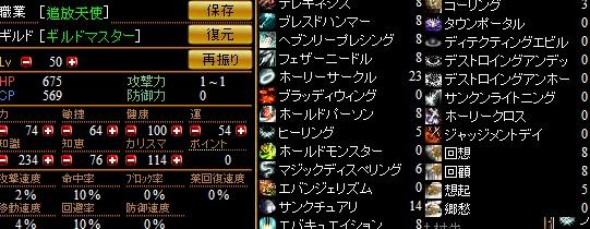 pc004 tenshi.jpg
