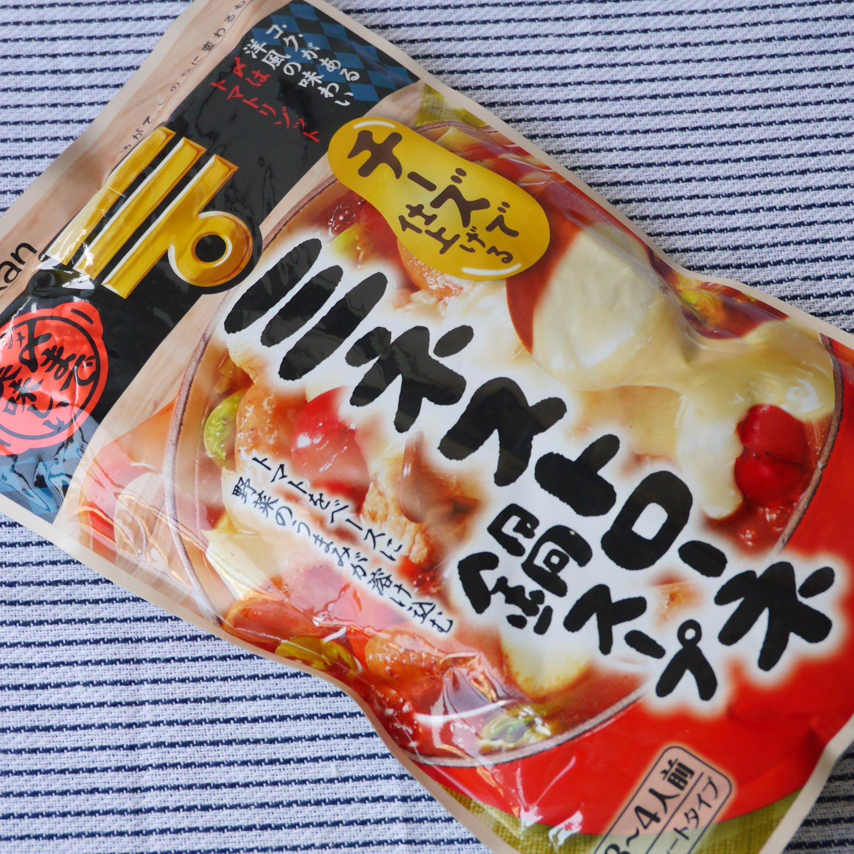 cafucafu1月_ミネストローネ鍋