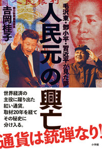 『人民元の興亡』4