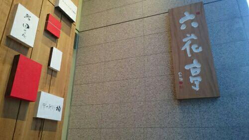 rblog-20151231134006-00.jpg