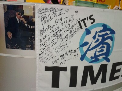 タワレコ横浜剣さん2013年7月