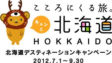 北海道デスティネーションキャンペーンロゴ