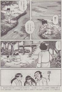 古事記30