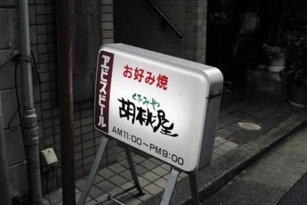 胡桃屋.JPG