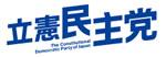 立憲民主党ロゴ.jpg