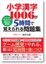 小学漢字1006問題集