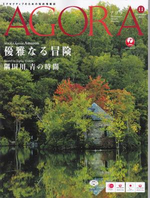 JALカード会員誌「AGORA」2014年11月号の表紙
